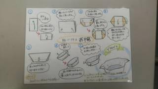 お椀作り方.jpg