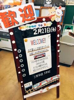 ツアー 1日目!!_190227_0020.jpg