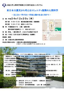 人科40周年シンポジウムポスター.png