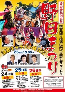 野田祭りチラシ.jpg